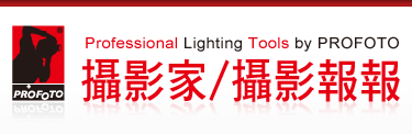 攝影家/攝影情報